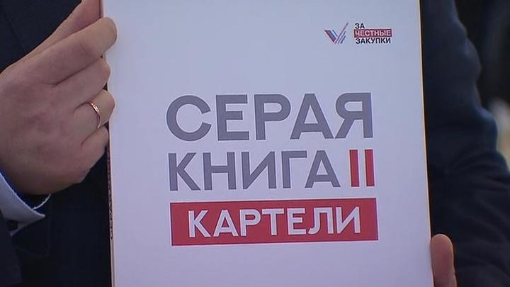 """На Всероссийском форуме """"Госзаказ"""" расскажут о разоблачении коррупции при госзакупках"""