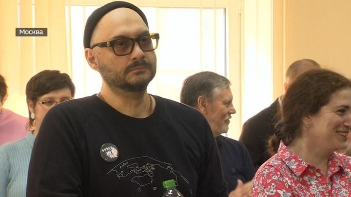 Серебренникову заменили домашний арест на подписку о невыезде