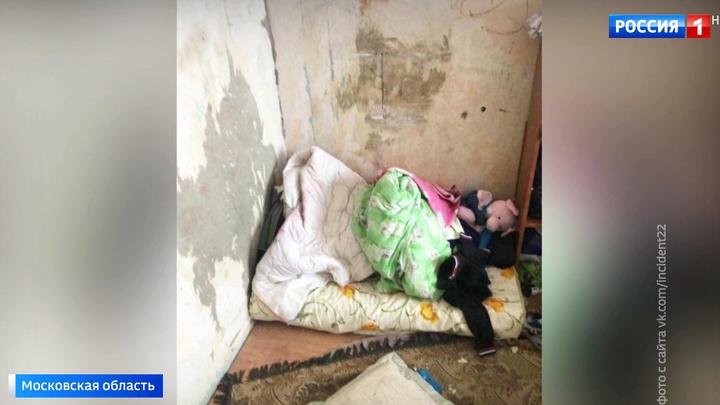 Грязные, голодные и без документов: в Мытищах из захламленной квартиры изъяли четырех детей