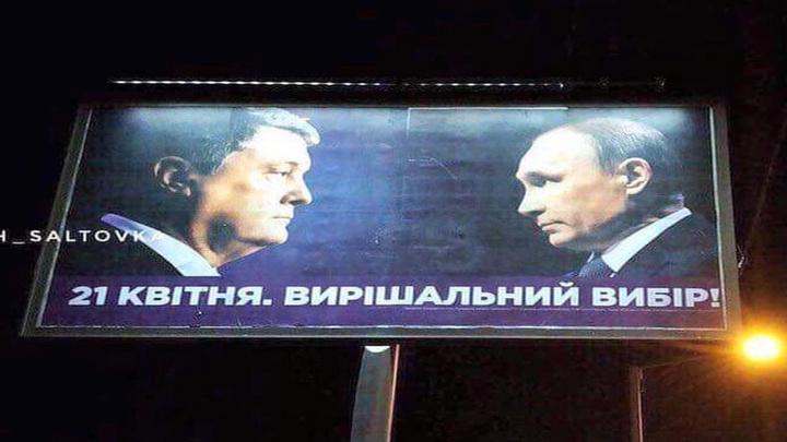 Порошенко внезапно полюбил русский и нашел себе альтернативу