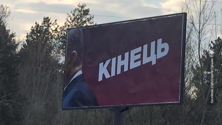 """На Украине появились билборды с затылком Порошенко и надписью """"Конец"""""""