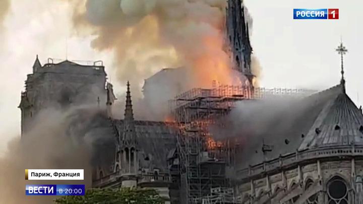 Собор Парижской Богоматери охвачен огнем
