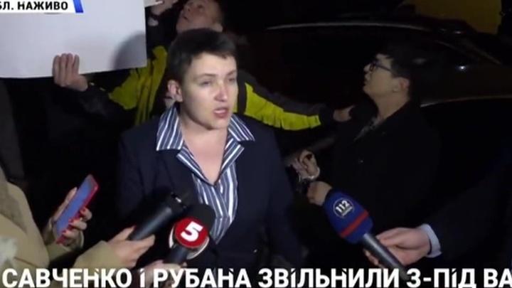 Надежда Савченко вышла на свободу