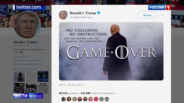 Game over, раунд за Трампом: Мюллер подвел итог двухлетнего расследования