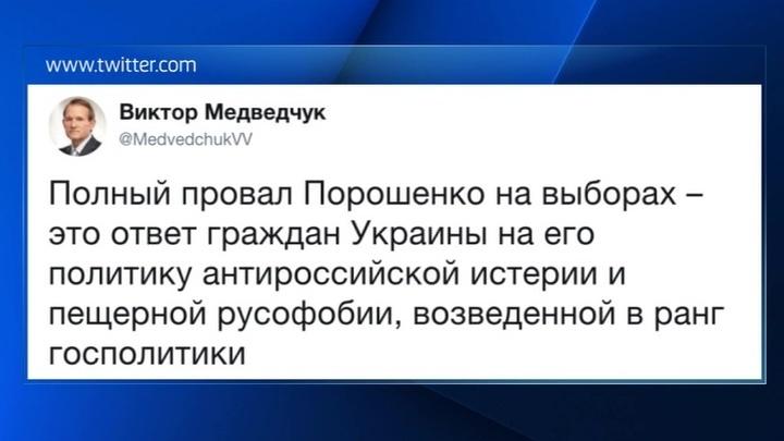 Виктор Медведчук: полный провал Порошенко - это ответ граждан Украины на государственную русофобию