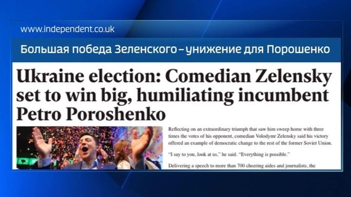 Прыжок в неизвестность: западные СМИ с иронией отнеслись к победе Зеленского