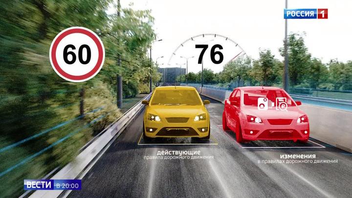 Нештрафуемый порог превышения скорости может быть изменен