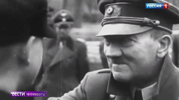 """""""Вести в субботу"""" разобрались в судьбе Гитлера"""