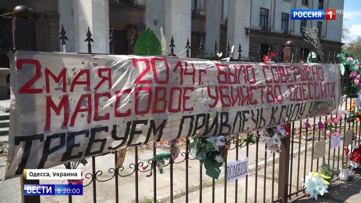 Главный памятник трагедии в Одессе - наказание виновных