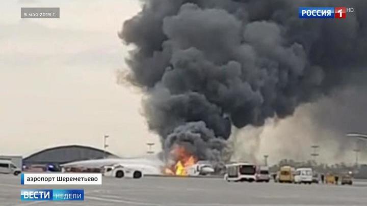 Гибель людей в Шереметьеве: от сгоревшего SSJ-100 остался лишь нос