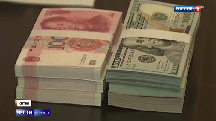 c7dc535b9 Вести.Ru: Пекин понизил курс юаня, чтобы выдержать конкуренцию с США