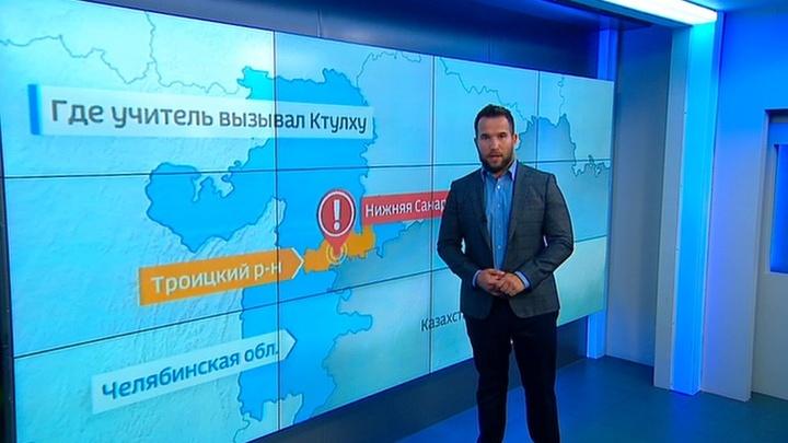 Сельского учителя литературы уволили за Ктулху