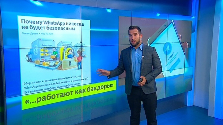 Павел Дуров объяснил, почему WhatsApp никогда не будет безопасным