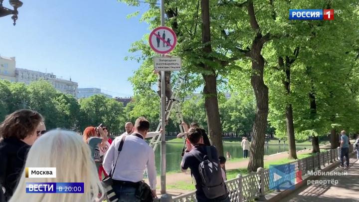 Чертовщина по-булгаковски: с Патриарших восьмой раз похитили предупреждающий знак