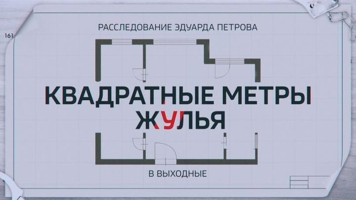 """Смотрите в выходные """"Расследование Эдуарда Петрова"""": """"Квадратные метры жУлья"""""""