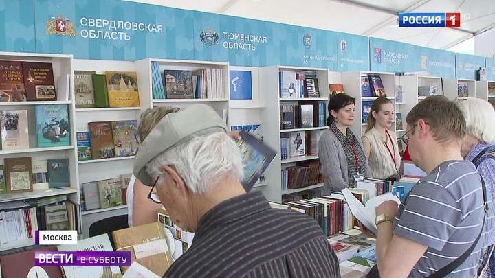 От классики и новинок до редких изданий: на Красной площади открылся книжный фестиваль
