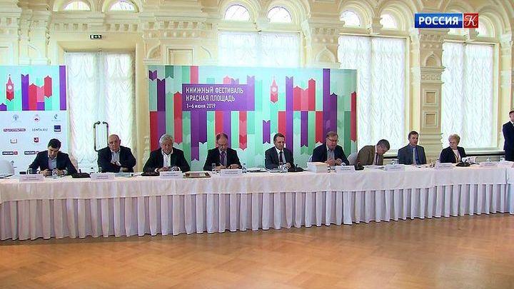 В Москве прошло заседание оргкомитета по поддержке литературы, книгоиздания и чтения