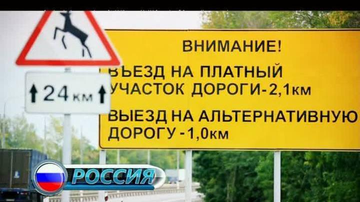 Автоsтрада. Скоростные дороги России. Документальный фильм