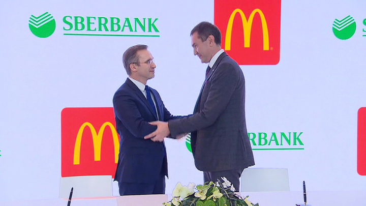 """Макдоналдс"" откроет ресторан в Сбербанке"