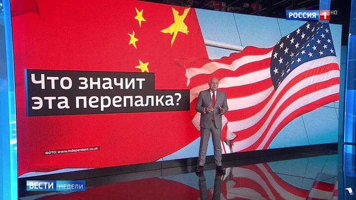 Ответ Вашингтону: такого от Пекина еще не слышали