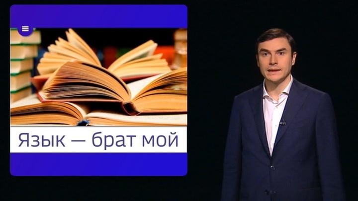 Двенадцать. Русский язык отступает, но не сдается