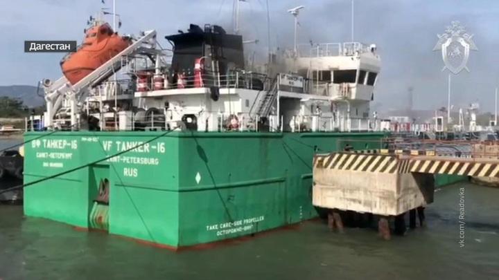 Смертельный взрыв на танкере в Махачкале: масштабной катастрофы удалось избежать