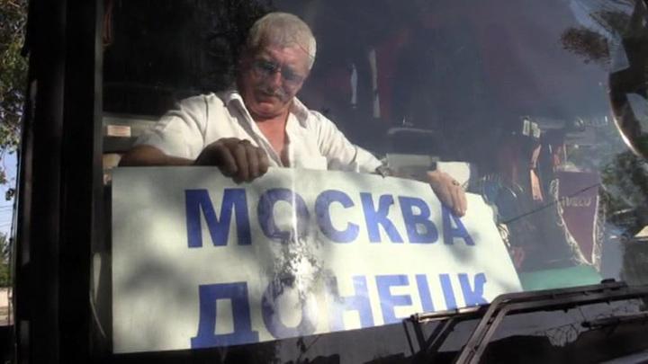 Жители Донбасса занимают очередь за российскими паспортами
