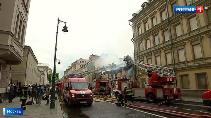 Пожар в историческом особняке в центре Москвы: причину будут выяснять эксперты и следователи