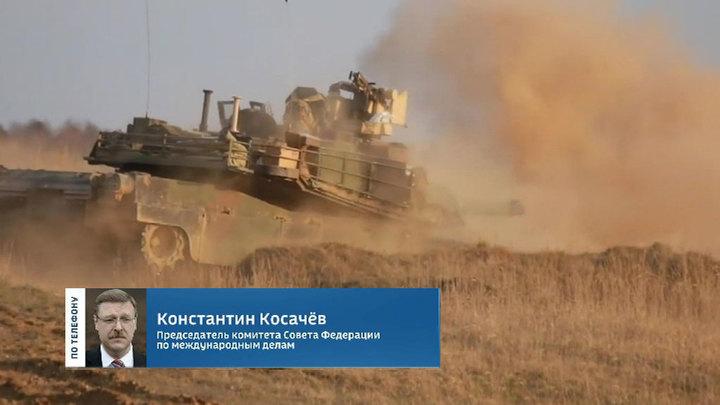 Константин Косачев: идет обкладывание границ РФ по всему периметру со стороны НАТО