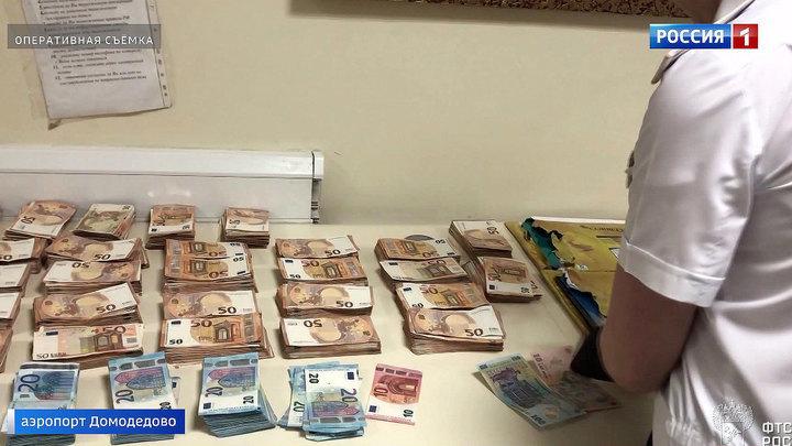 В Домодедове задержан пассажир из Испании с несколькими килограммами евро