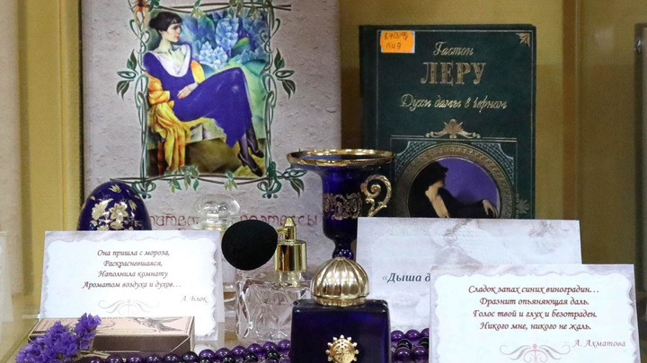 Фотография с выставки книг и ароматов «Дыша духами и туманами…» Фото: Пресс-служба РГДБ /rgdb.ru/
