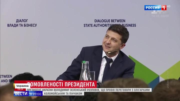 Зеленский подготовил сюрприз для олигархов