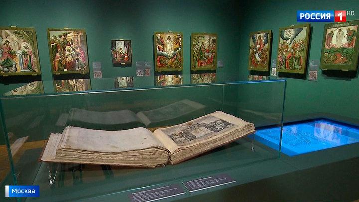 Уникальная Библия Пискатора выставлена в Третьяковской галерее