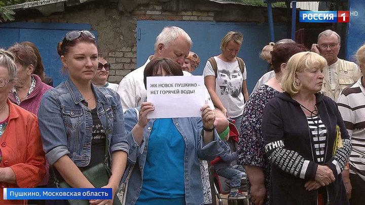 Жители города Пушкино почти месяц живут без горячей воды