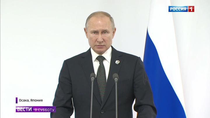 """Путин оценил саммит """"двадцатки"""""""