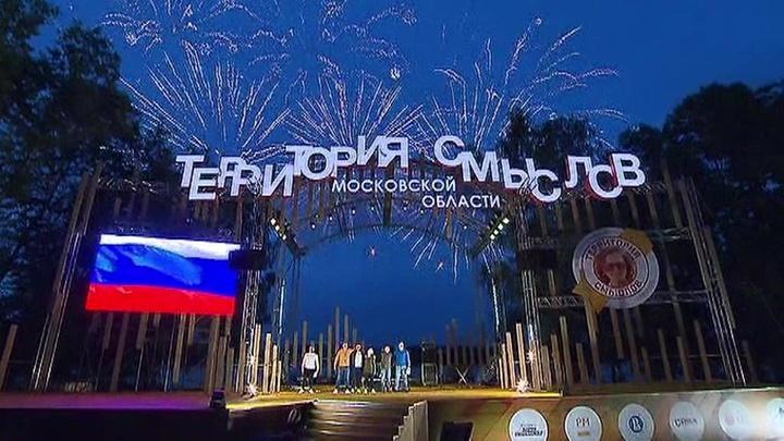 """Молодежный форум """"Территория смыслов"""" впервые стартовал в Подмосковье"""