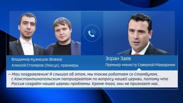 Вован и Лексус дважды разыграли премьера Северной Македонии