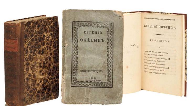 """Первое издание """"Евгения Онегина"""" продано в Лондоне за полмиллиона долларов"""