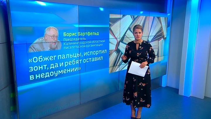 Культурный идиотизм: в Калининграде решили пропагандировать чтение, устроив костер из книг