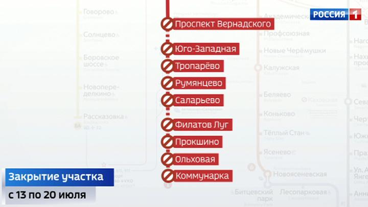В Москве закроют на неделю девять станций метро