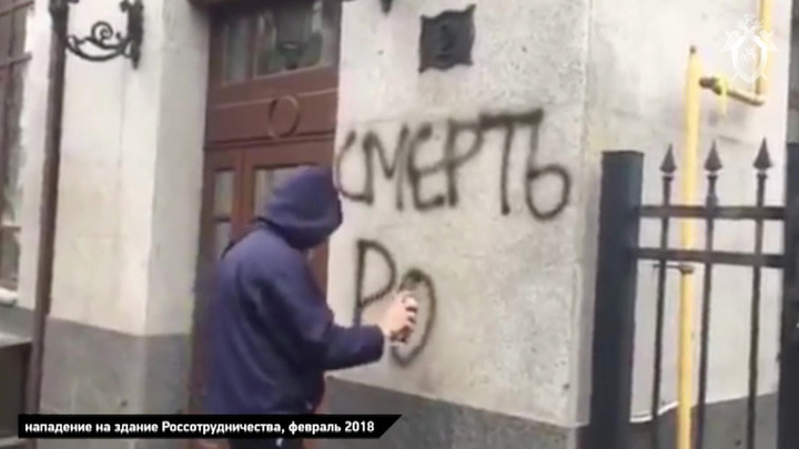 СК возбудил дело против радикала, устроившего погром в Российском центре в Киеве