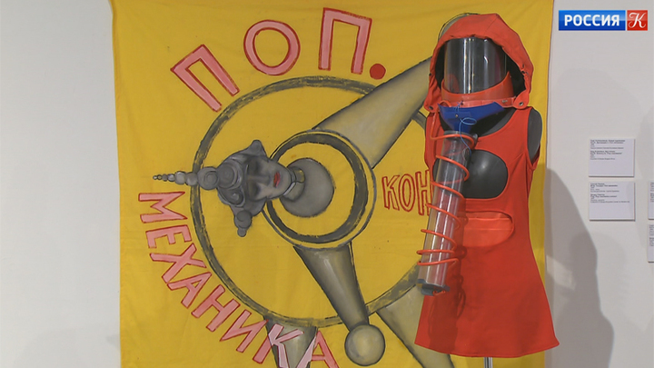 """Московский музей современного искусства предлагает пройтись """"По следам Поп-механики"""""""