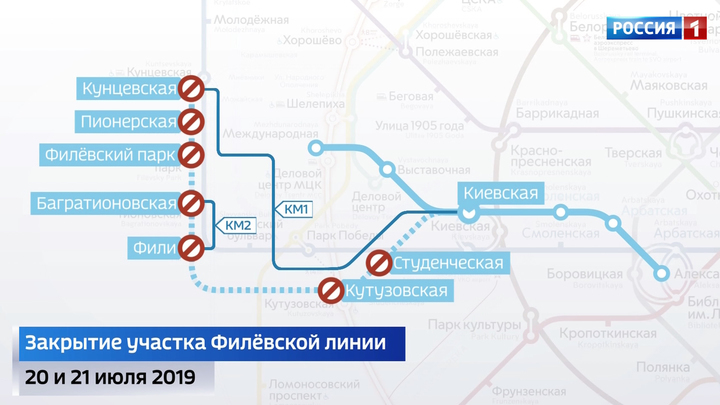 Часть Филевской линии московского метро закроют на два дня