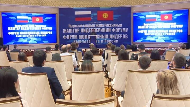 В столице Киргизии начался Форум лидеров молодежи России и Киргизии