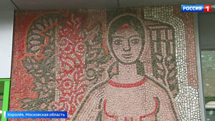 Дыра под бетоном и краской: почему разрушают знаковые мозаичные панно в Королеве