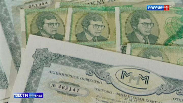"""Новые мошенники обманывают бывших жертв """"МММ"""""""