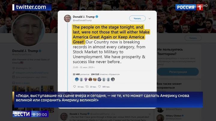 Они не сделают Америку великой. Трамп прокомментировал дебаты демократов