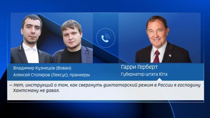 Пранкеры спросили американского губернатора об инструкциях по свержению власти в России
