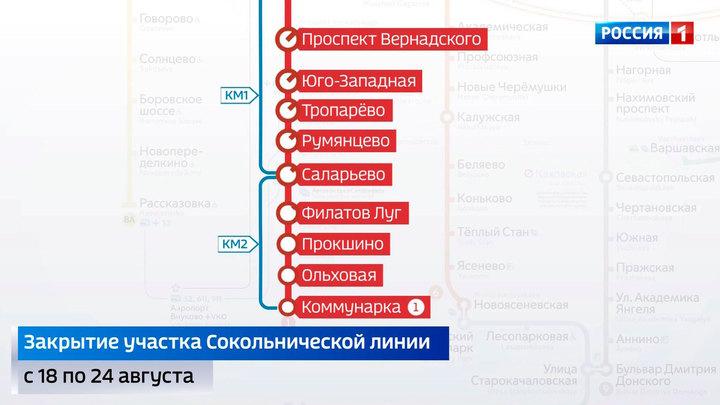 Сокольническую линию метро закроют на неделю