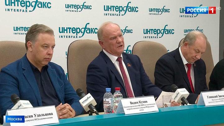 Геннадий Зюганов назвал акции протеста в столице срежиссированными